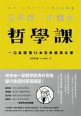 (二手書)世界第一好懂的哲學課:一口氣讀懂15本哲學經典名著(新版)
