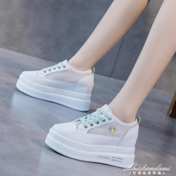 內增高女鞋2020新款夏季網面透氣小白鞋女百搭ins厚底小雛菊網鞋 黛尼時尚精品
