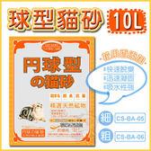 *KING WANG*日本丹球型貓砂◎果香味-10L-粗/細砂可選