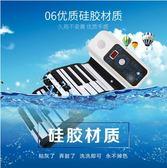 手捲電子鋼琴便攜式88鍵初學者成人家用鍵盤專業加厚版入門YXS   潮流衣舍