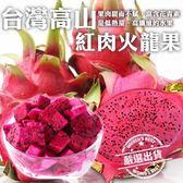 【果之蔬-全省免運】台灣高山紅肉火龍果(特大顆)X1箱【8-9入原裝箱 約10斤±10%/箱】