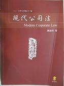 【書寶二手書T7/大學法學_KPM】現代公司法_劉連煜
