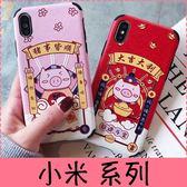 【萌萌噠】Xiaomi 小米8 lite 小米6  新年豬豬 諸事皆順 大吉大利 超強浮雕蠶絲紋全包軟殼 手機殼