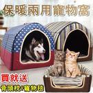 保暖兩用寵物窩 (L尺碼)/狗屋/狗床/...