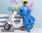 [中壢安信] FairRain 飛銳 迷彩 時尚 前開式 加長型 雨衣 連身雨衣 瘋迷藍