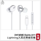 【MFI認證】Dairle A11 Lightning線控耳機 iphone 帶線耳機 入耳式 有線耳機