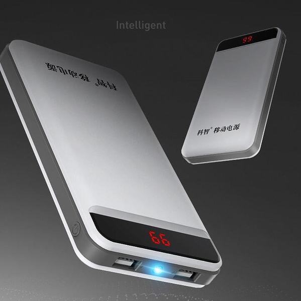 行動電源 科智20000毫安聚合物智能充電寶PD快充閃18w高速QC手機通用移動電源【快速出貨八折特惠】