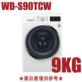 ★原廠好禮送★【LG樂金】9公斤6 Motion DD直驅變頻 蒸氣滾筒洗衣機WD-S90TCW