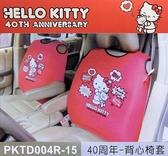 車之嚴選 cars_go 汽車用品【扶手座椅專用】Hello Kitty 40周年系列 隱藏式拉鍊 汽車背心椅套 (2入)