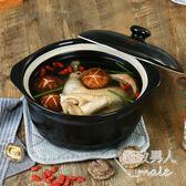 正品黑色陶瓷煲湯湯煲養生砂鍋SMY4855【極致男人】