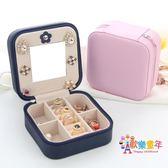 小號歐式首飾盒便攜公主韓國旅行耳環耳釘盒戒指手飾品收納盒簡約