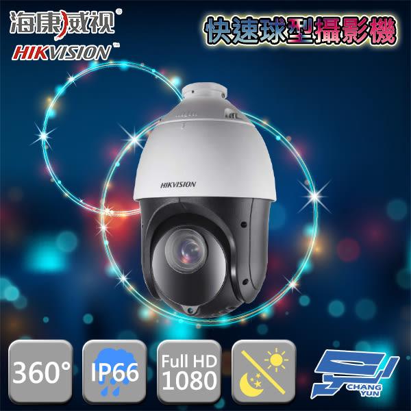高雄/台南/屏東監視器 1080P TVI HD 紅外線 高清智慧 快速球型 攝影機 360°連續旋轉 海康威視
