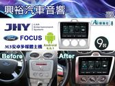 【JHY】09~12年福特 FOCUS 手動空調版專用9吋螢幕M3系列安卓多媒體主機*雙聲控+藍芽+導航+安卓