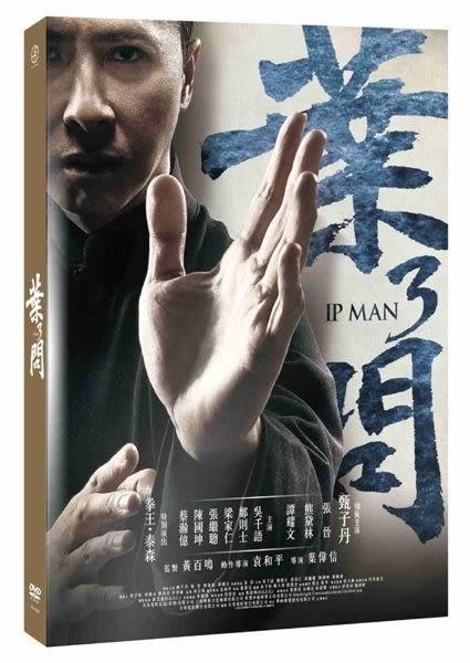 葉問3 DVD (購潮8)
