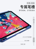 保護套ipadpro11保護套12.9英寸蘋果官方新款帶筆槽pro9.7全包防摔榮耀 新品