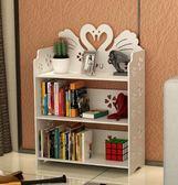 簡易兒童書架雕花學生書柜格架多層置物架卡通落地組合收納儲物柜gogo購