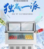 冰櫃 格盾商用冰激凌櫃展示櫃硬質冰淇淋展示冰櫃硬冰展示冰粥櫃雪糕櫃 igo 歐萊爾藝術館