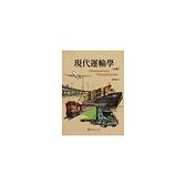 現代運輸學(5版)