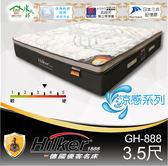 客約商品 德國優客名床 涼感記憶膠德國AGRO五段式獨立筒床墊 3.5尺單人(GH-888)
