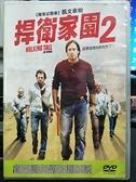 挖寶二手片-C03-072-正版DVD-電影【捍衛家園2】-凱文索柏(直購價)