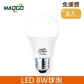 HONEY COMB Maogo LED8W廣角度球泡8入 TB808W-08 /