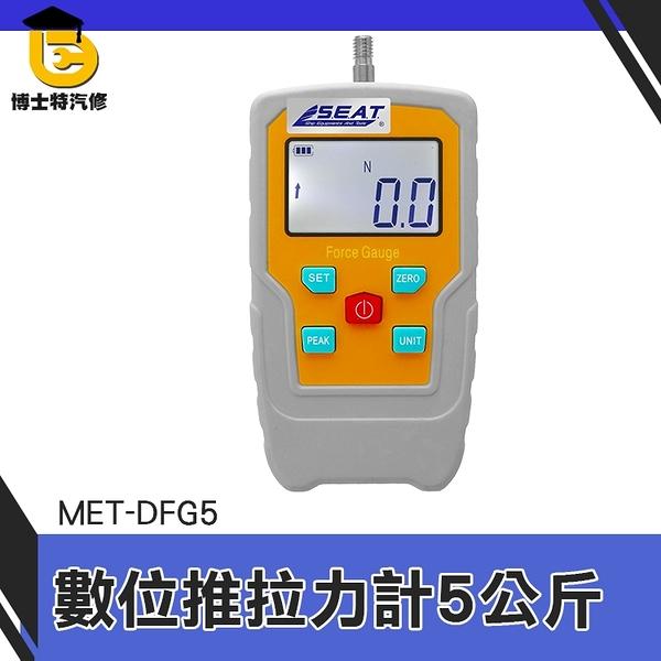博士特汽修 彈簧拉力機 數顯推拉力計 測力計 測試儀 拉力試驗機 手持壓力計測量儀