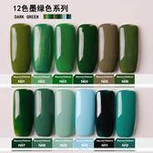 美甲指甲油膠光療墨綠色翡翠果綠指甲油膠蔻丹芭 限時八八折最後三天