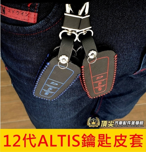 TOYOTA豐田【ALTIS鑰匙保護套】(11.5代-12代均適用) 免鑰匙皮套 感應鑰匙套 摺疊鑰匙保護套
