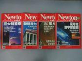 【書寶二手書T3/雜誌期刊_YKL】牛頓_167~170期間_共4本合售_從夸克到宇宙盡頭等