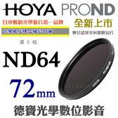 HOYA PROND ND64 72mm HOYA 最新 Pro ND 廣角薄框減光鏡 公司貨 6期0利率+免運 減6格 風景攝影必備