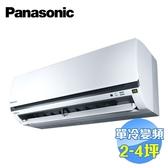 國際 Panasonic 單冷變頻一對一分離式冷氣 CS-K22BA2 / CU-K22BCA2