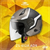 [中壢安信] ZEUS 瑞獅 ZS-612A ZS612A AD9 消光黑銀白 半罩 輕量化 安全帽 內置墨片