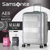 《熊熊先生》Samsonite新秀麗大容量行李箱 Mazon 旅行箱29吋TSA鎖 飛機輪 AE6