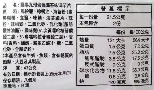 Lay s 樂事 九州岩燒海苔味洋芋片(小) 43g【康鄰超市】