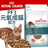 【培菓平價寵物網】PF 新皇家飼料《元氣成貓PF3配方》8KG
