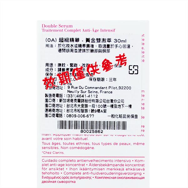 CLARINS 克蘭詩 超級精華-黃金雙激萃 30ml 【橘子水美妝】