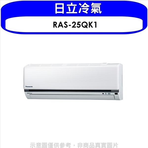 日立【RAS-25QK1】變頻分離式冷氣內機(含標準安裝)