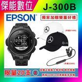 Epson Runsense J-300B J300B【贈藍芽耳機+正版賓士帽棒球帽】 全能三鐵錶 鐵人教練 運動手錶 旗艦版
