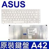 ASUS A42 直排 白色 全新 繁體中文 鍵盤 N43 N43D N43DA N43JF N43JM N43JQ N43S N43SL