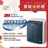 *加碼贈東元14吋風扇 *【3M】淨呼吸空氣清淨機-極淨型(6坪) FA-T10AB