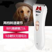 寵物剃毛器 USB充電式寵物電推剪狗狗貓用品狗電推子泰迪 nm7491【VIKI菈菈】