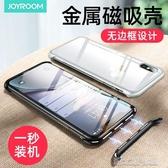 蘋果x手機殼iPhonex新款磁吸玻璃iPhoneXsMax透明防摔套iPhonexmax無邊 新北購物城
