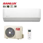 台灣三洋SANLUX 一對一變頻單冷空調(時尚型)SAE-V86F/SAC-V86F(基本安裝)