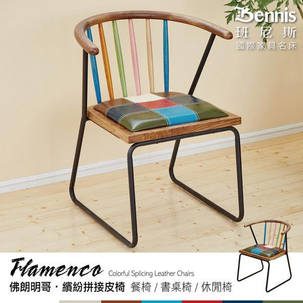 【班尼斯國際名床】【Flamenco 佛朗明哥】繽紛拼接皮椅/設計師單椅/餐椅/咖啡椅/工作椅/休閒椅