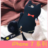 【萌萌噠】iPhone 7 / 7 Plus  可愛卡通 背影蝴蝶結黑貓保護殼 帶潮牌手繩+毛球 全包矽膠軟殼 手機殼