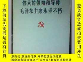 二手書博民逛書店偉大的領袖和導師毛澤東主席永垂不朽罕見人民出版社237800 毛