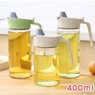 廚房用品 韓式防漏玻璃油壺(400ml) 【KFS239】123OK