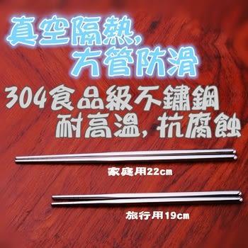easy 304不鏽鋼筷/白鐵筷/旅行環保筷/改良韓式方筷/22cm家庭/成人方管防滑筷Lohogo樂馨生活館