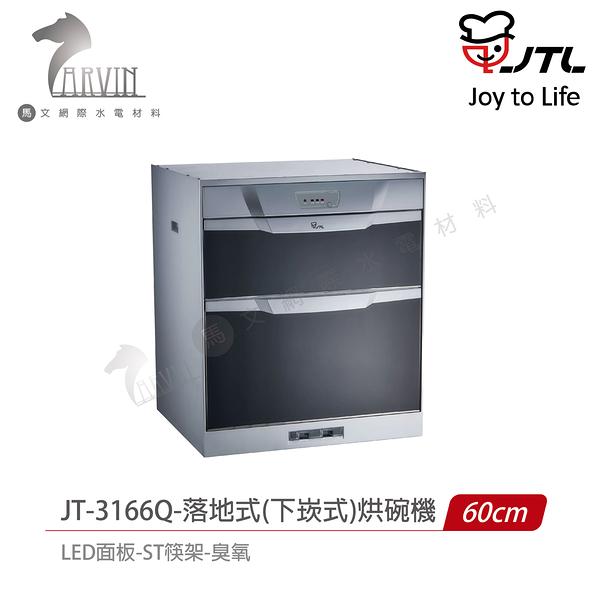 《喜特麗》落地/下崁式烘碗機JT-3166Q(60cm) - 臭氧殺菌+LED面板+ST筷架