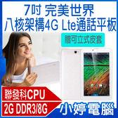 【免運+24期零利率】全新 贈皮套 完美世界 7吋 4G Lte通話/上網 8核架構 2G DDR3/8G 全視角IPS